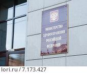 Купить «Министерство здравоохранения Российской Федерации», фото № 7173427, снято 15 марта 2015 г. (c) Екатерина Овсянникова / Фотобанк Лори