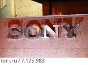 """Купить «Объемный логотип компании """"Sony"""". Ночная подсветка», эксклюзивное фото № 7175983, снято 25 марта 2015 г. (c) Сергей Соболев / Фотобанк Лори"""