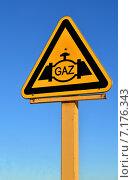 Знак газопровод. Стоковое фото, фотограф Ильгиз Хабибулин / Фотобанк Лори