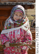 Купить «Маленькая девочка в русском платке держит в руках веточки вербы», эксклюзивное фото № 7194315, снято 29 марта 2015 г. (c) Ольга Линевская / Фотобанк Лори