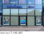 Ситибанк. Бизнес-центр «Метрополис». Ленинградское шоссе, 16. Москва (2015 год). Редакционное фото, фотограф lana1501 / Фотобанк Лори