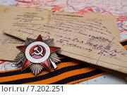 Купить «Орден Отечественной войны и солдатское письмо полевой почты», фото № 7202251, снято 23 сентября 2018 г. (c) Igor Lijashkov / Фотобанк Лори