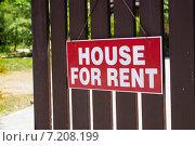 Купить «Объявление об аренде дома», фото № 7208199, снято 1 марта 2015 г. (c) Александр Романов / Фотобанк Лори