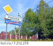 Купить «Дорожные знаки на границе двух населенных пунктов - Рыбаки и Агафониха», фото № 7212219, снято 29 июля 2014 г. (c) Александр Замараев / Фотобанк Лори