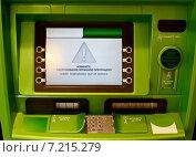 Банкомат не работает. Стоковое фото, фотограф Vasily Smirnov / Фотобанк Лори