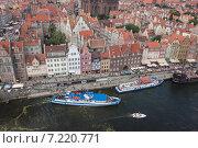 Купить «Старый город - центр Гданьска с высоты птичьего полета», фото № 7220771, снято 2 августа 2014 г. (c) Smolin Ruslan / Фотобанк Лори