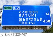 Купить «Дорожный указатель на границе Грузии и Турции», фото № 7226467, снято 9 июля 2013 г. (c) Евгений Ткачёв / Фотобанк Лори