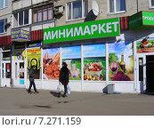 Купить «Продуктовый магазин, мини-маркет, на первом этаже жилого дома. Планерная улица, 12, корпус 1. Москва», эксклюзивное фото № 7271159, снято 15 марта 2015 г. (c) lana1501 / Фотобанк Лори