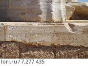 Купить «Храм Посейдона-мыс Сунион-основание колонны с именами», фото № 7277435, снято 29 июля 2013 г. (c) Александр Гончаров / Фотобанк Лори