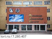 Купить «Фасад учебного корпуса третьего факультета Московского авиационного института в городе Москве, Россия», фото № 7280407, снято 18 апреля 2015 г. (c) Николай Винокуров / Фотобанк Лори
