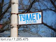 Купить «Указатель «Туалет» на ВДНХ в Москве», эксклюзивное фото № 7285475, снято 2 мая 2009 г. (c) lana1501 / Фотобанк Лори