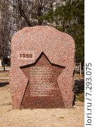 Купить «Памятный камень воинам, погибшим в Афганистане, Волгоград», фото № 7293075, снято 11 апреля 2015 г. (c) Владимир Арсентьев / Фотобанк Лори