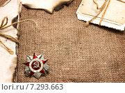 Купить «Орден Отечественной войны, старые письма и фотографии», фото № 7293663, снято 21 апреля 2015 г. (c) Наталья Осипова / Фотобанк Лори
