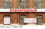 """Купить «Вывеска: """"Всенародный"""" на стене здания. Санкт-Петербург», фото № 7302747, снято 22 мая 2019 г. (c) Vladimir Sviridenko / Фотобанк Лори"""