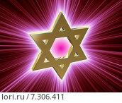 Купить «Среди лучей золотая звезда Давида», иллюстрация № 7306411 (c) Николай Грушин / Фотобанк Лори