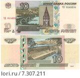 Купить «Банкнота достоинством 10 рублей образца 1997 года», иллюстрация № 7307211 (c) александр афанасьев / Фотобанк Лори