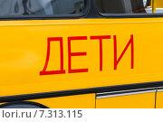 Купить «Надпись на боту автобуса для перевозки детей», фото № 7313115, снято 26 апреля 2015 г. (c) FotograFF / Фотобанк Лори