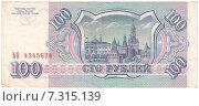 Купить «Банкнота достоинством 100 рублей образца 1993 года», иллюстрация № 7315139 (c) александр афанасьев / Фотобанк Лори