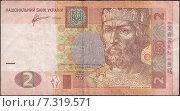 Купить «2 Украинские гривны 2011 года, лицевая сторона», иллюстрация № 7319571 (c) александр афанасьев / Фотобанк Лори