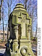 Купить «Старинное Лютеранское кладбище», фото № 7321039, снято 25 апреля 2015 г. (c) Sashenkov89 / Фотобанк Лори