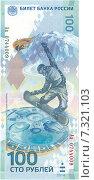 Купить «Сто рублей (олимпийская банкнота), посвящённая XXII Зимним Олимпийским играм 2014 года в Сочи», иллюстрация № 7321103 (c) александр афанасьев / Фотобанк Лори