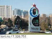 Купить «Baku - DECEMBER 28, 2014: 2015 European Games countdown clock on», фото № 7326751, снято 28 декабря 2014 г. (c) Elnur / Фотобанк Лори