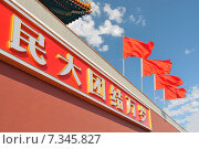 Купить «Beijing. Tienanmen square, Gate of Heavenly Peace, China flags near by to the entrance to The Forbidden city – ChinaChina, Beijing, The forbidden city», фото № 7345827, снято 18 марта 2018 г. (c) BE&W Photo / Фотобанк Лори
