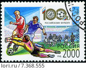 Купить «Почтовая марка России, 100 лет российскому футболу», фото № 7368555, снято 24 января 2019 г. (c) Фотограф / Фотобанк Лори