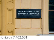 Купить «Табличка минской городской коллегии адвокатов», фото № 7402531, снято 8 октября 2014 г. (c) Ирина Балина / Фотобанк Лори