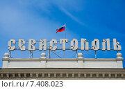 Купить «Российский флаг над словом Севастополь», фото № 7408023, снято 4 августа 2014 г. (c) Ирина Балина / Фотобанк Лори