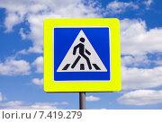 """Купить «Дорожный знак """"Пешеходный переход"""" на фоне неба», фото № 7419279, снято 4 апреля 2020 г. (c) FotograFF / Фотобанк Лори"""