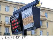 Купить «Санкт-Петербург. Указатель автобусной остановки с электронным табло», эксклюзивное фото № 7431971, снято 14 мая 2015 г. (c) Александр Тарасенков / Фотобанк Лори