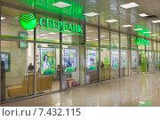 """Купить «Вывеска """"Сбербанк"""". Вход в отделение банка», фото № 7432115, снято 13 мая 2015 г. (c) Victoria Demidova / Фотобанк Лори"""