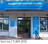 Купить «Федеральная налоговая служба. Вывеска», эксклюзивное фото № 7441815, снято 15 мая 2015 г. (c) Svet / Фотобанк Лори