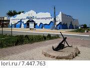 Купить «Ейск. Океанариум на Таганрогской набережной и улице Шмидта», фото № 7447763, снято 13 мая 2013 г. (c) A Челмодеев / Фотобанк Лори