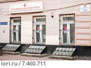 Купить «Нижегородское региональное отделение Российского Красного Креста», эксклюзивное фото № 7460711, снято 17 апреля 2015 г. (c) Константин Косов / Фотобанк Лори