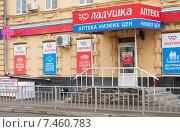 """Купить «Аптека """"Ладушка"""" в Нижнем Новгороде», эксклюзивное фото № 7460783, снято 17 апреля 2015 г. (c) Константин Косов / Фотобанк Лори"""