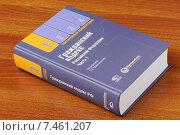 Купить «Гражданский кодекс Российской Федерации лежит на столе», фото № 7461207, снято 30 апреля 2015 г. (c) Денис Ларкин / Фотобанк Лори