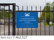 Стационарный снегоплавильный пункт г. Санкт-Петербург. Редакционное фото, фотограф Екатерина Тимонова / Фотобанк Лори