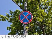"""Купить «Дорожный знак """"Остановка запрещена""""», фото № 7464007, снято 22 мая 2015 г. (c) Victoria Demidova / Фотобанк Лори"""