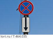 Купить «Дорожный знак Остановка запрещена с ограничением зоны действия», фото № 7464035, снято 22 мая 2015 г. (c) Victoria Demidova / Фотобанк Лори
