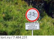 """Купить «Дорожный знак 3.9 """"Движение на велосипедах запрещено"""" и надпись """"Движение вело и мото транспорта запрещено""""», фото № 7484231, снято 17 мая 2015 г. (c) Александр Замараев / Фотобанк Лори"""