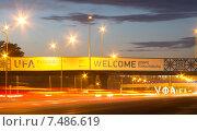 """Купить «Надпись """"Добро пожаловать"""" на въезде в Уфу», фото № 7486619, снято 27 мая 2015 г. (c) Азат Идиятуллин / Фотобанк Лори"""