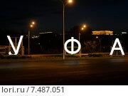Надпись Уфа, въезд в город Уфу, ночь (2015 год). Редакционное фото, фотограф Mikhail Erguine / Фотобанк Лори