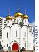 Купить «Церковь Всемилостивого Спаса в Митине, Москва, Россия», фото № 7492847, снято 18 апреля 2015 г. (c) Валерия Попова / Фотобанк Лори