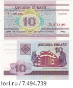 Купить «Банкнота достоинством 10 рублей образца 2000 года Республики Беларусь», иллюстрация № 7494739 (c) александр афанасьев / Фотобанк Лори