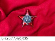 Орден Красной Звезды на фоне фактурной красной ткани. Стоковое фото, фотограф Денис Приходько-Муханов / Фотобанк Лори