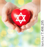 Купить «close up of hands holding heart with jewish star», фото № 7498295, снято 28 марта 2013 г. (c) Syda Productions / Фотобанк Лори