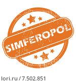 Simferopol round stamp. Стоковая иллюстрация, иллюстратор Иван Рябоконь / Фотобанк Лори