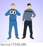 Двое мужчина в спортивных костюмах с футбольным мячом. Стоковая иллюстрация, иллюстратор Портнова Екатерина / Фотобанк Лори